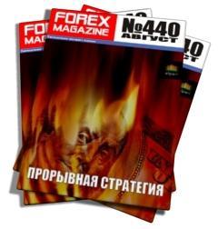 Forex Magazine №440 от 27 августа 2012 года