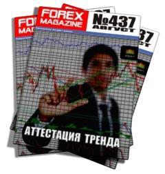 Forex Magazine №437 от 5 августа 2012 года