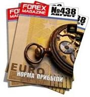 Forex Magazine №438 от 12 августа 2012 года
