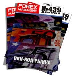 Forex Magazine №439 от 19 августа 2012 года