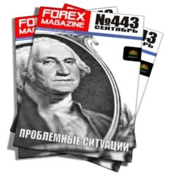 Forex Magazine №443 от 16 сентября 2012 года