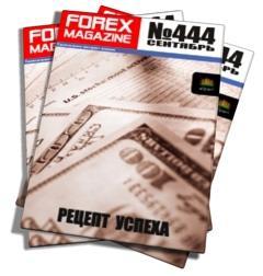 Forex Magazine №444 от 23 сентября 2012 года