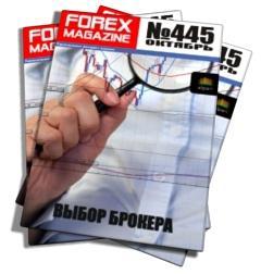 Forex Magazine №445 от 30 сентября 2012 года