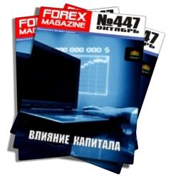 Forex Magazine №447 от 14 октября 2012 года