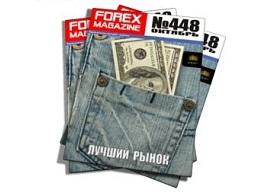 Forex Magazine №448 от 21 октября 2012 года