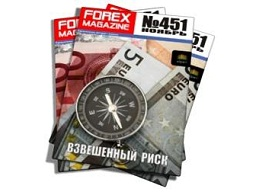 Forex Magazine №451 от 11 ноября 2012 года