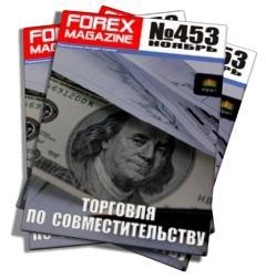 Forex Magazine №453 от 25 ноября 2012 года