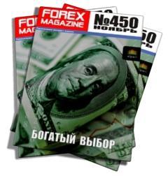 Forex Magazine №450 от 4 ноября 2012 года