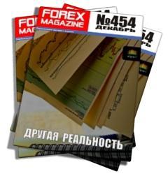 Forex Magazine №454 от 2 декабря 2012 года