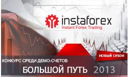 Скоро стартует новый сезон конкурса – «Большой Путь InstaForex 2013»
