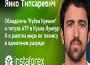 Янко Типсаревич стал новым лицом компании InstaForex