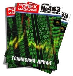 Forex Magazine №463 от 17 февраля 2013 года