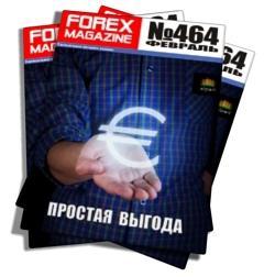 Forex Magazine №464 от 24 февраля 2013 года
