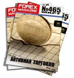 Журнал Forex Magazine №465 от 3 марта 2013 года