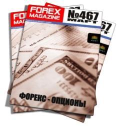 Forex Magazine №467 от 17 марта 2013 года