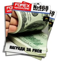 Журнал Forex Magazine №468 от 24 марта 2013 года