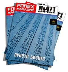 Forex Magazine №471 от 14 апреля 2013 года