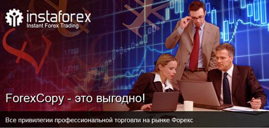Запущен новый тип комиссии в системе ForexCopy