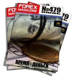 Журнал Forex Magazine №479 от 9 июня 2013 года