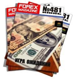 Forex Magazine №481 от 23 июня 2013 года