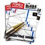 Forex Magazine №484 от 14 июля 2013 года