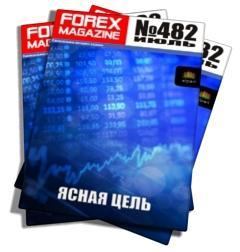 Журнал Forex Magazine №482 от 30 июня 2013 года