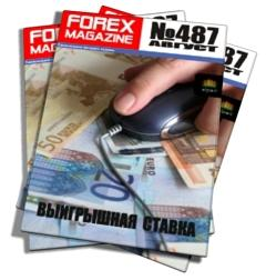Журнал Forex Magazine №487 от 4 августа 2013 года
