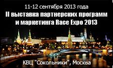 Race Expo 2013