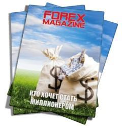 Forex Magazine №493 от 15 сентября 2013 года