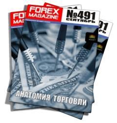 Журнал Forex Magazine №491 от 1 сентября 2013 года
