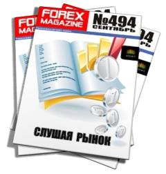 Forex Magazine №494 от 22 сентября 2013 года