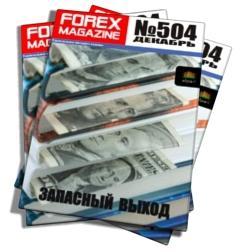 Forex Magazine №504 от 1 декабря 2013 года