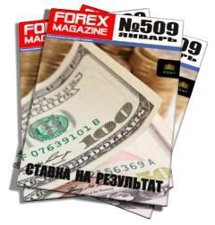 Forex Magazine №509