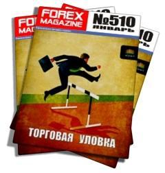 Forex Magazine №510