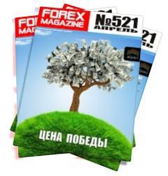 Forex Magazine №521