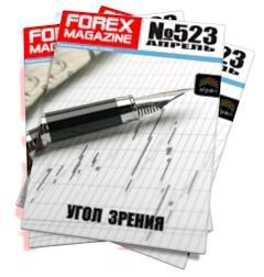 Forex Magazine №523