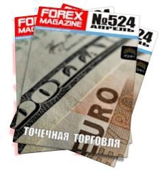 Forex Magazine №524