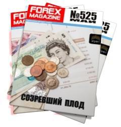 Forex Magazine №525