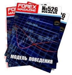 Forex Magazine №526