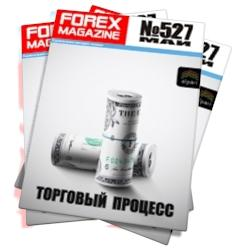 Forex Magazine №527