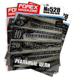 Forex Magazine №528