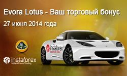 Акция «Evora Lotus — Ваш торговый бонус»