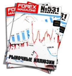 Forex Magazine №531