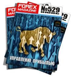 Forex Magazine №529