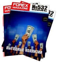 Forex Magazine №532