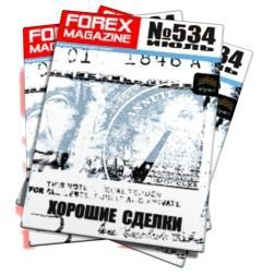 Forex Magazine №534