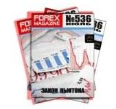 Forex Magazine №536