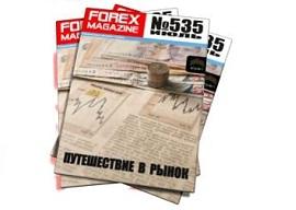 Forex Magazine №535