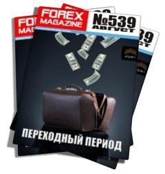Forex Magazine №539