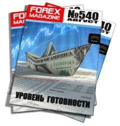 Forex Magazine №540